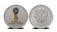 2018. aasta jalgpalli MMile pühendatud münt