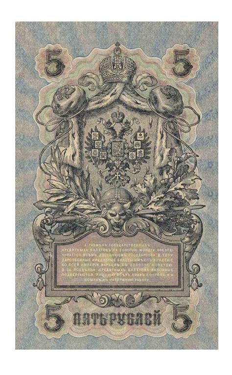Venemaa keisririigi kaunimaks rahatäheks valiti 1912. aasta 500-rublane