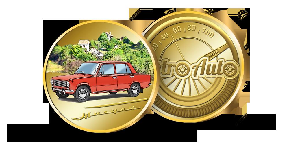 """Kollektsiooni """"Retro Auto"""", esimene medal """"Lada"""""""