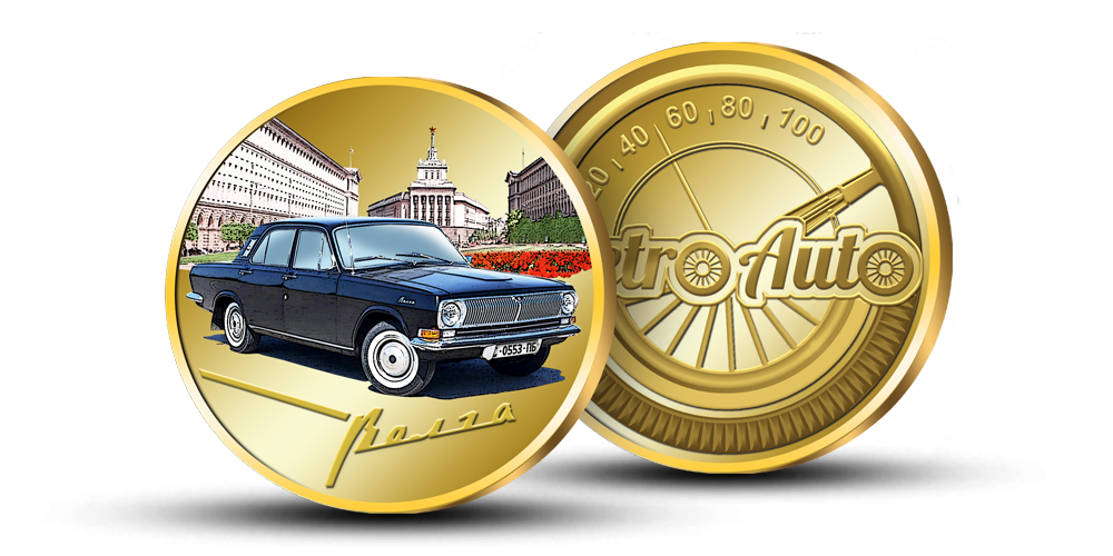 "Kollektsiooni ""Retro Auto"", medal ""Volga"""