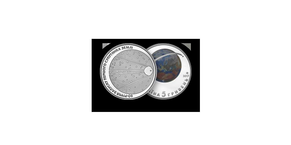 """Autentsete müntide komplekt """"Kosmose vallutamine""""5"""