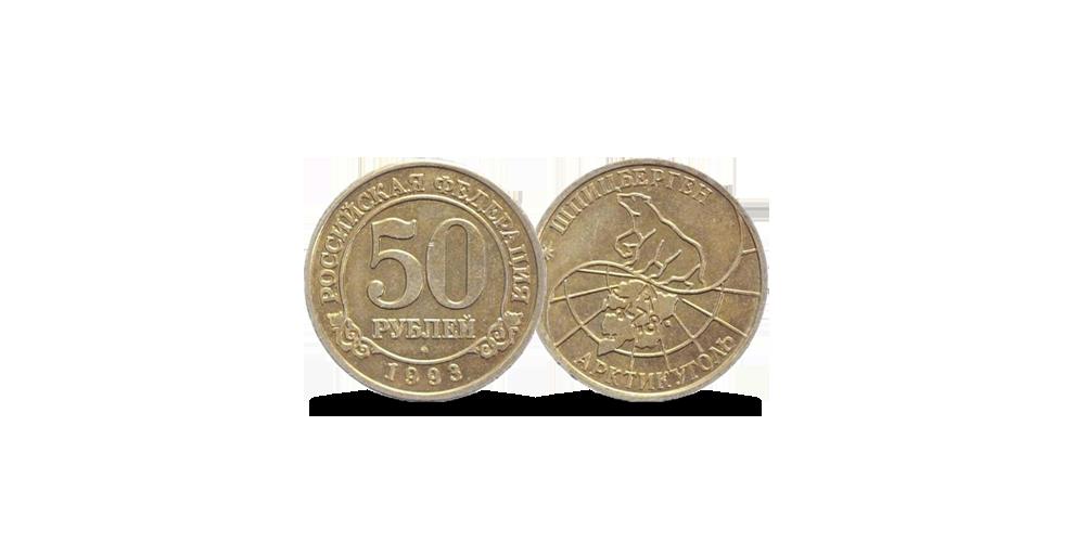 50-rublased