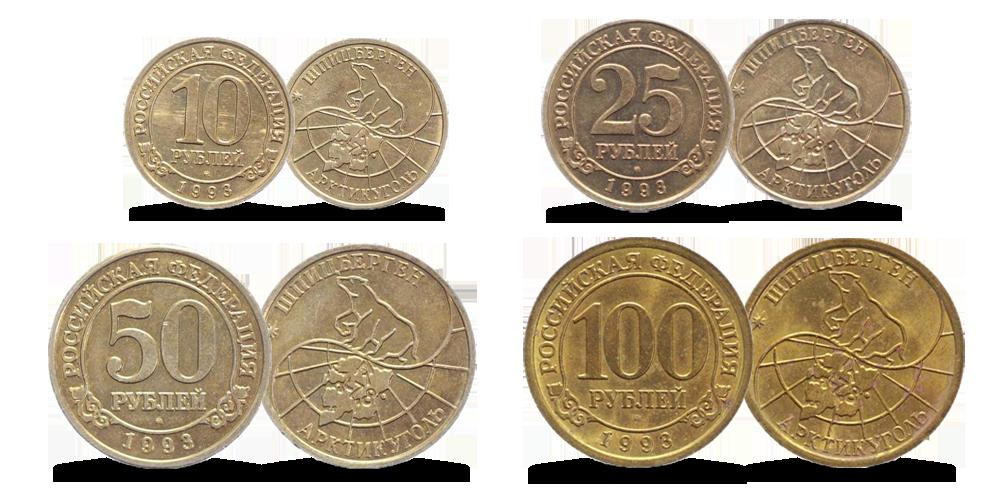 """Autentsete müntide komplekt """"Svalbardi rublad"""""""